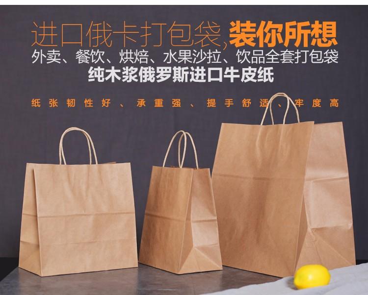 餐饮烘焙打包袋系列-黄牛皮纸袋
